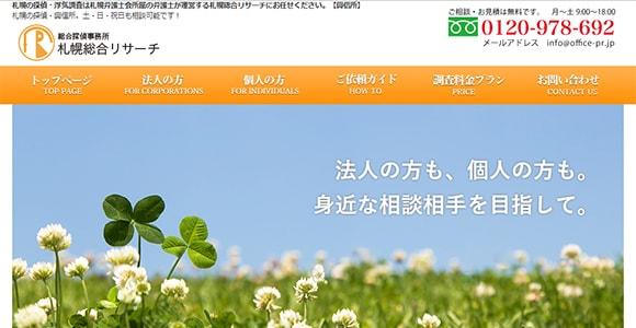 札幌総合リサーチ