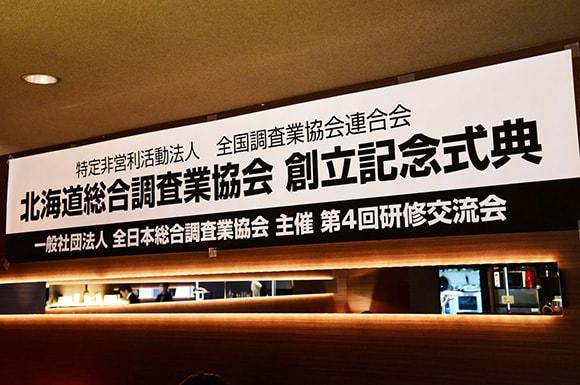 北海道総合調査業協会【創立式典および記念祝賀会】を開催しました