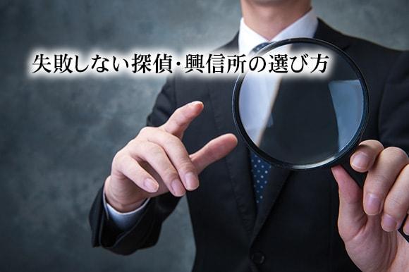 失敗しない探偵・興信所の選び方