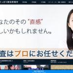 札幌探偵事務所
