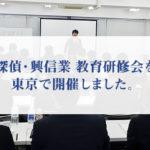 探偵・興信業 教育研修会を東京で開催しました。
